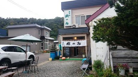 純の店 (1)