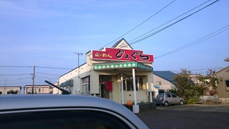 じょぐら (1)