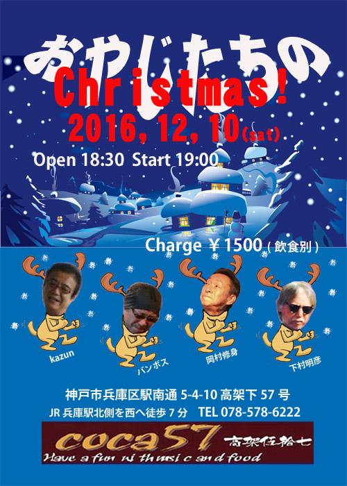 おやじたちのクリスマス4