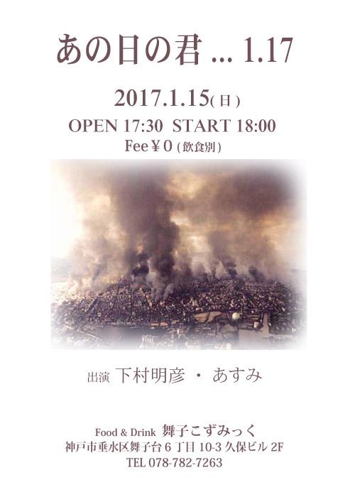 2017震災