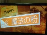テレビ画像2)