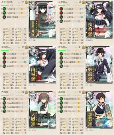 削り_第一艦隊 - コピー