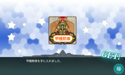 kancolle_20160511-150533452.png
