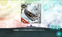 kancolle_20160815-232407313.png