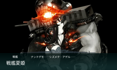 kancolle_20160816-082550881.png