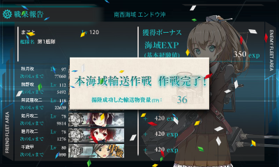 kancolle_20160816-082749333_20160821104243fef.png