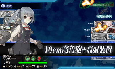 kancolle_20160819-085507576.png