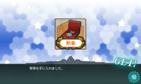 kancolle_20160819-085812934.png