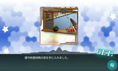kancolle_20160819-085852733.png