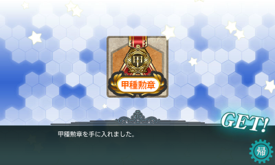 kancolle_20160820-185440873.png
