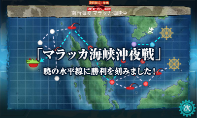 kancolle_20160820-185453755.png