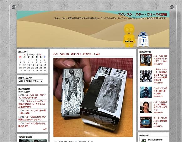 20161207-01.jpg