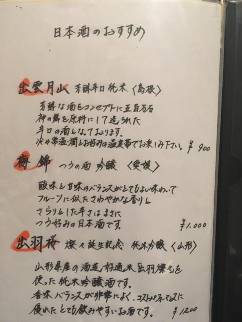 日本酒おすすめ