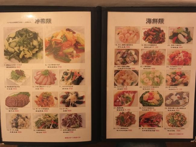冷菜/海鮮