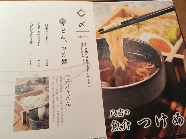うどん/つけ麺