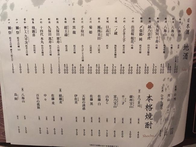 日本酒/焼酎