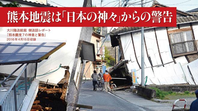 熊本地震は神々からの警告