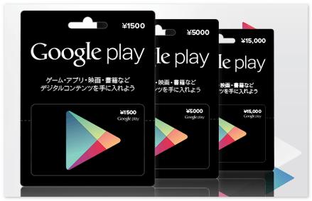 グーグルプリペイドカード
