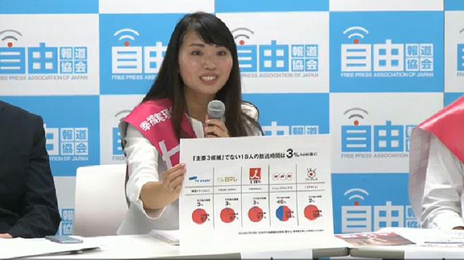 2016年7月七海ひろこ候補者