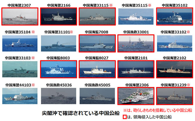 中国は「武装公船」を相次いで投入