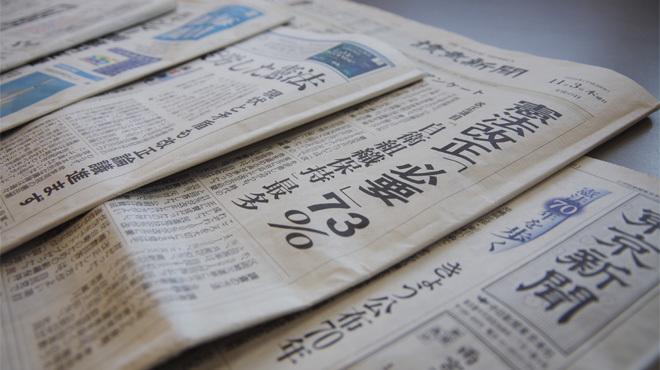 新聞各社№2