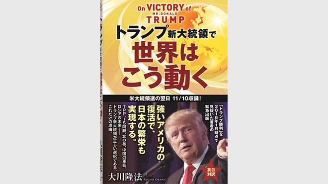トランプ新大統領「世界はこう動く」