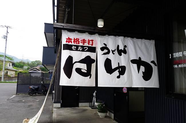 はゆか 14