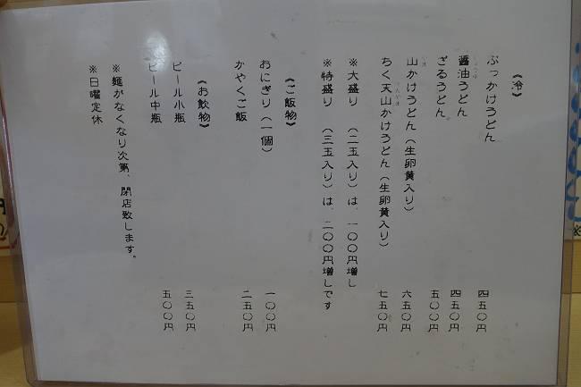 かどっこ 3