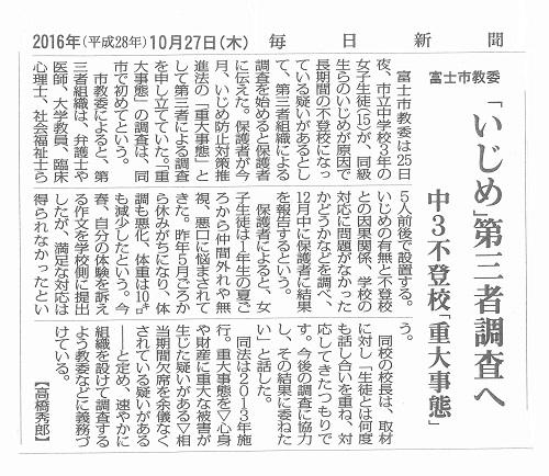 161101 161027付毎日新聞(静岡版)