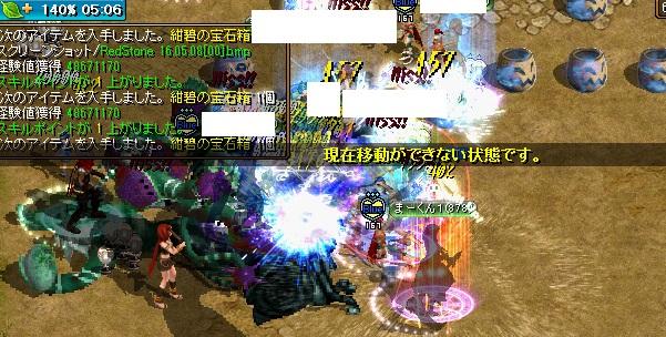 RedStone 16.05.08[01]