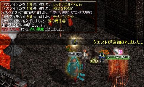 RedStone 16.05.23[00]