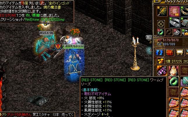 RedStone 16.05.22[03]