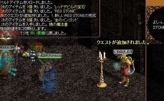 RedStone 16.05.29[01]