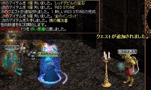 RedStone 16.06.11[00]