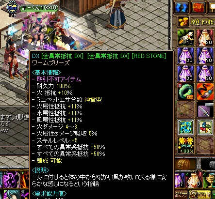 RedStone 16.07.18[06]