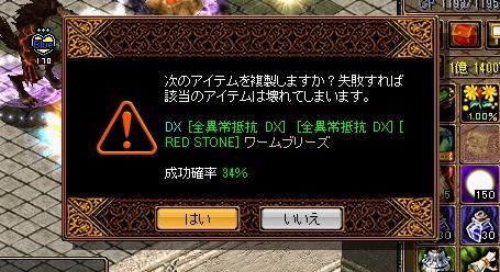 RedStone 16.07.18[05]