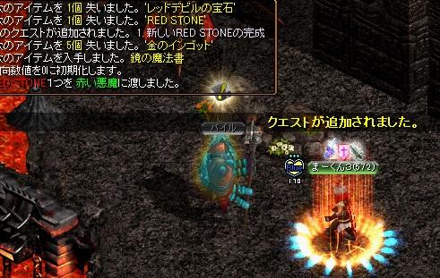 RedStone 16.07.18[04]
