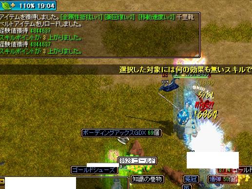 RedStone 16.08.09[03]