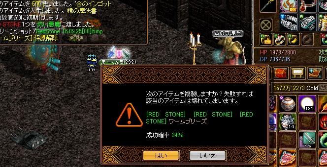 RedStone 16.09.25[01]
