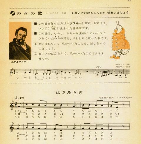 987-1272音楽教科書9