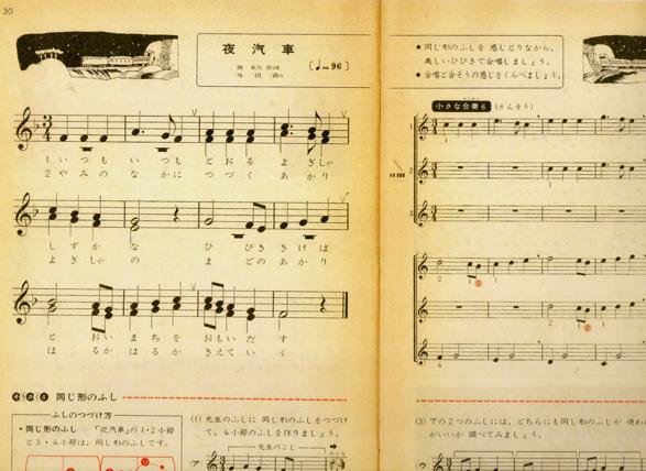 987-1272音楽教科書8