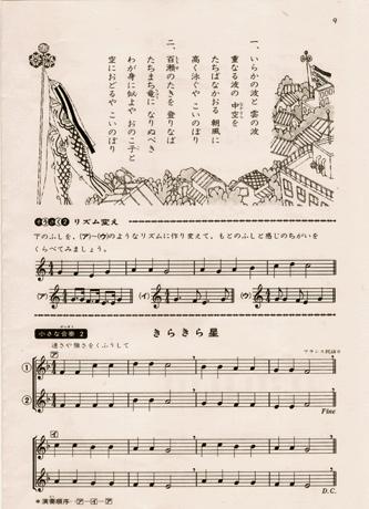 987-1271音楽教科書4