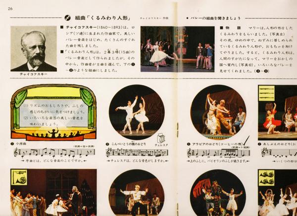 987-1271音楽教科書10