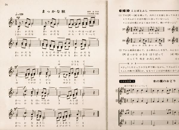 987-1271音楽教科書8