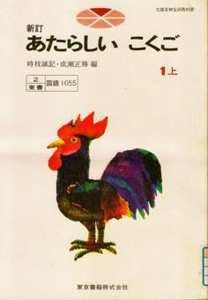 987-1271国語教科書1