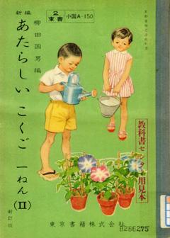 987-1271国語教科書8