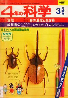 987-127-7学研科学6