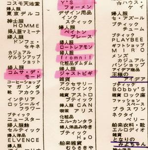 987-127-6梅田80s地図7-2