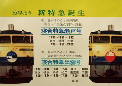 987-127-3京都鉄道博物館11