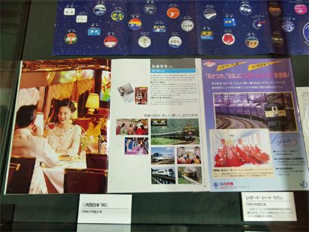 987-127-3京都鉄道博物館0-2